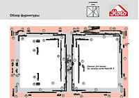 Поворотно-откидная фурнитура Roto NT для штульповых окон 12/20-13 для ПВХ (550*1600)