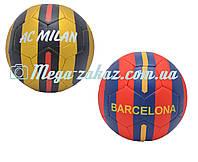 Мяч футбольный Milan/Barcelona №5: 2 цвета