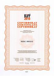 Новинка на выставке KIFF-2016