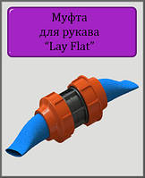 """Зажимная муфта для шланга Lay Flat 4"""" капельный полив"""