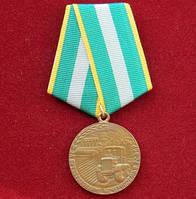 Медаль За преобразование Нечерноземья РСФСР (копия), фото 1