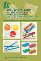 Игры для развития мелкой моторики рук с использованием нестандартного оборудования., 978-5-8981-4776-1