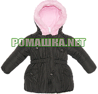 Детская весенняя, осенняя куртка р. 86 с капюшоном, утепленная, подкаладка флис, ТМ Lefties 3033 Коричневый