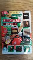 Спасатель огорода 3в1 инсекто-фунго-стимулятор  , фото 1