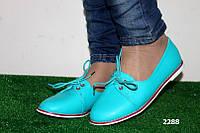 Женские бирюзовые туфли на низком ходу 40 размер