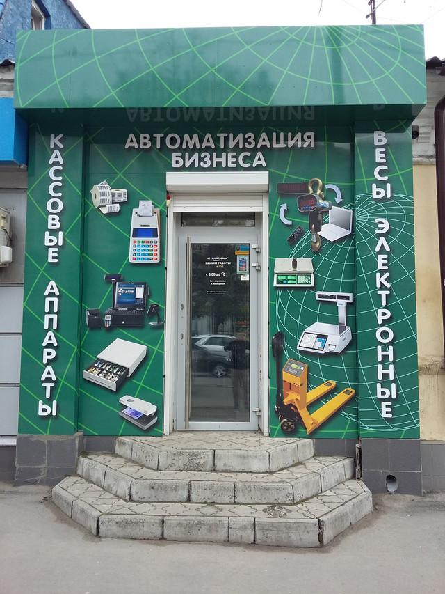 Автоматизация бизнеса в Харькове и области, продажа кассового оборудования и весового оборудования
