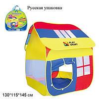 Большая детская игровая палатка Домик 905L Размер 130-115-145 cм