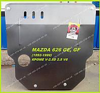 Защита картера двигателя и КПП Мазда 626 GE GF (1992-1999) Mazda 626GE GF