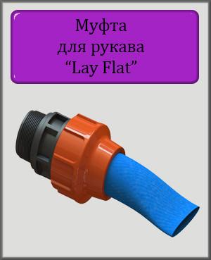 """Муфта для шланга Lay Flat 4""""х4"""" Н капельный полив"""