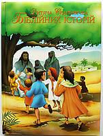 Дитяча скарбничка біблійних історій. Біблія для дітей