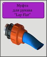 """Муфта для шланга Lay Flat 3""""х2 1/2"""" В капельный полив"""