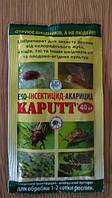 Капутт БИО 40мл/1-2сот инсектицид-акарицид (аналог Актофит)
