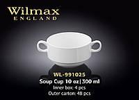 Wilmax Бульонница 300мл, WL-991025 (157908) /П1