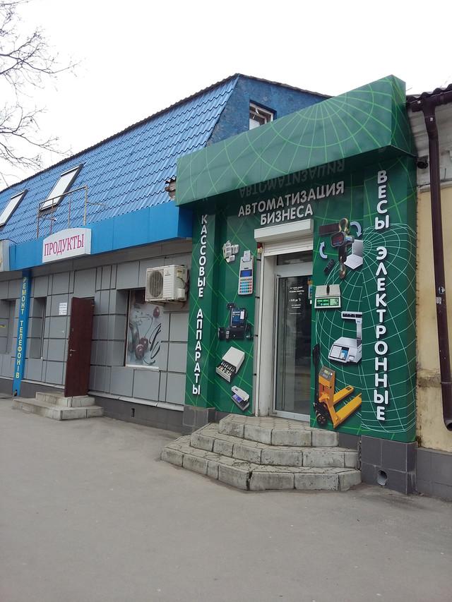 Купить кассовый аппарат в Харькове, купить весы с подключением к компьютеру RS 232, купить весы с чекопечатью в Харькове, купить весы платформенные в Харькове, купить весы лабораторные в Харькове, купить весы электронные торговые в Харькове, купить весы напольные 300 кг в Харькове, купить в Харькове электронное торговое оборудование, купить кассовый бокс в Харькове