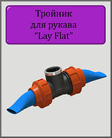 """Тройник для шланга Lay Flat 2""""х2"""" В капельный полив"""