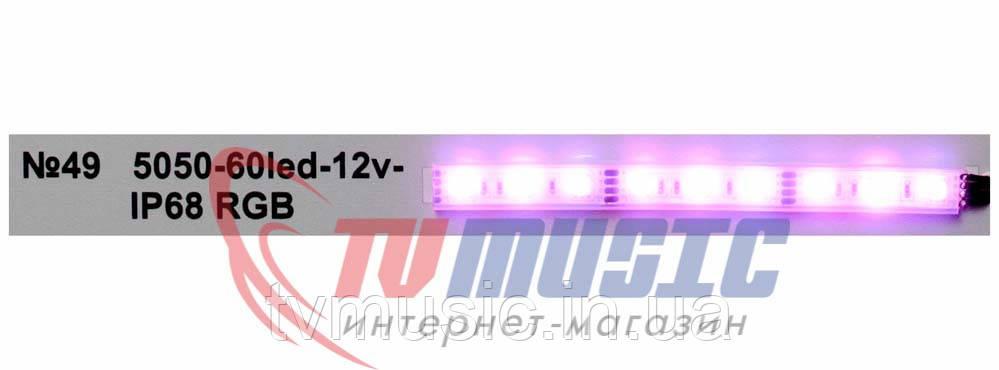 Светодиодная лента 5050-60 led (RGB)
