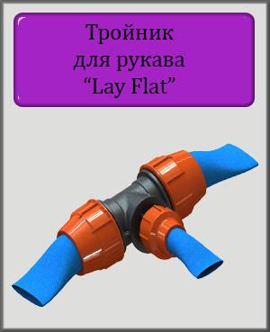 """Трійник для шлангу Lay Flat 3""""х2""""х3"""" крапельний полив"""