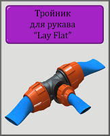 "Тройник для шланга Lay Flat 3""х2""х3"" капельный полив"