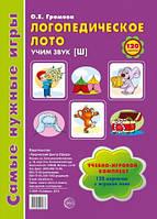 Самые нужные игры. Логопедическое лото. Учим звук Ш, 978-5-9949-0583-8
