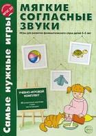 Самые нужные игры. Мягкие согласные звуки. Игры для развития фонетического слуха детей 3-5 лет.