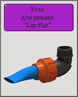 "Угол для шланга Lay Flat 2""х2"" Н капельный полив"