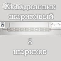 Холодильник шариковый ХШ-3-400 (8 шариков)