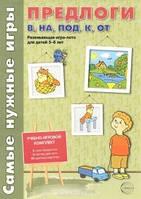 Самые нужные игры. Предлоги в, на, под, к, от. Развивающая игра-лото для детей 5-8 лет., 978-5-9949-0966-9