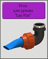 """Угол для шланга Lay Flat 2""""х1 1/2"""" В капельный полив"""