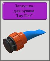 """Зажимная заглушка для шланга Lay Flat 3"""" капельный полив"""