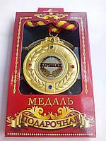 """Медаль """"Найкращий керівник"""""""