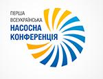 Первая Всеукраинская Насосная Конференция