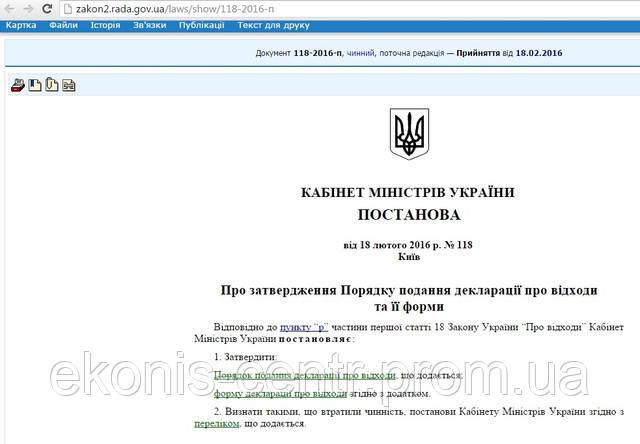Декларації про утворення відходів в Дніпропетровській області