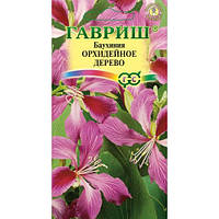 Семена Баухиния пурпурная Орхидейное дерево 3 сем. Гавриш