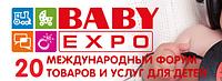 Трик-Трек на Baby Expo 2016