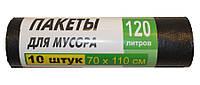 Пакеты для мусора SuperLux 120л 10шт
