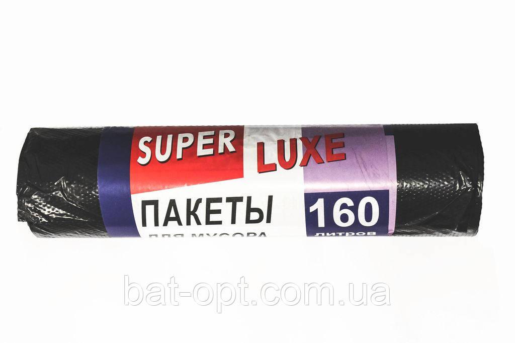 Мешки для мусора  SuperLux 160л/10шт
