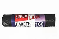 Мешки для мусора  SuperLux 160л/10шт (20уп/ящ)