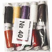Нитки 40 Цветные плотный намот (10шт/уп)