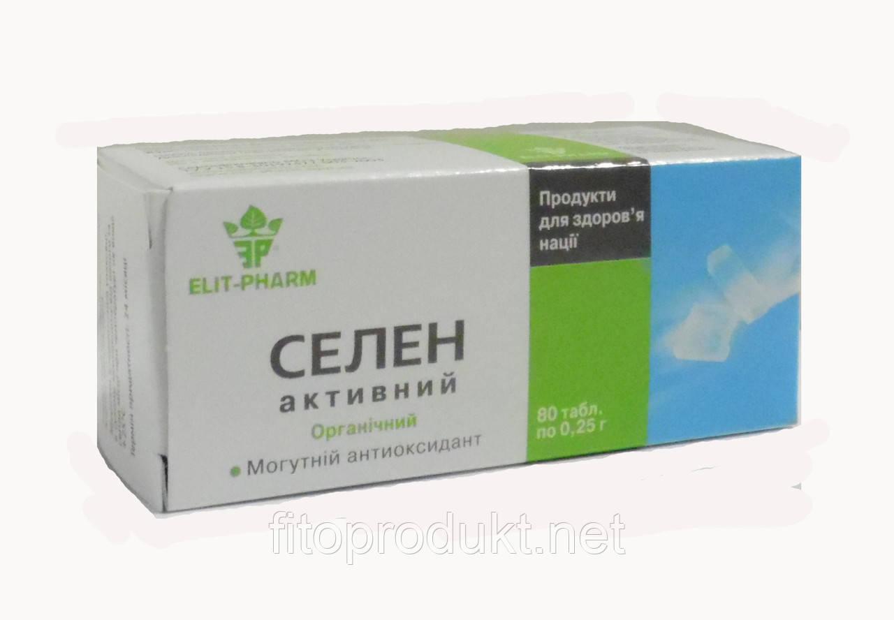 Селен  мощный антиоксидант БАД Элит Фарм
