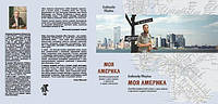Моя Америка. Автобиографический роман в двух книгах с прологом и двумя эпилогами. Александр Дворкин