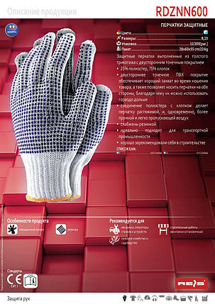 Защитные перчатки RDZNN600 , фото 2