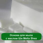 Основа для мыла с маслом Ши Melta Shea, 1 кг