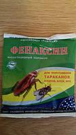 Фенаксин 125г инсектицид от тараканов, клопов, блох,мух