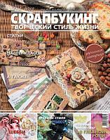 Журнал СКРАПБУКИНГ Творчий стиль життя №5 Домашній декор 2012