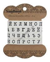 Стрічка декоративна Букви друкарська машинка, 10мм, 2м, бавовна