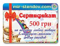 Новинка! Подарочный сертификат от компании Мир стендов