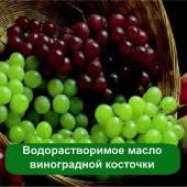 Водорастворимое масло виноградной косточки, 100 мл