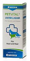 Витамины для кошек Canina PETVITAL Derm-Liguid  (ПЕТВИТАЛ Дерм-Лиджуид) 25 мл