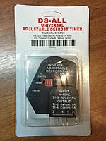 Таймер оттайки  универсальный DS-ALL (Дефрост)