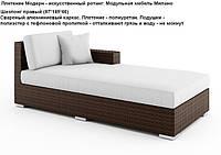 Модуль Милано 185, правый, мебель для дома, мебель для ресторана, мебель для гостиной, шезлонг, лежак